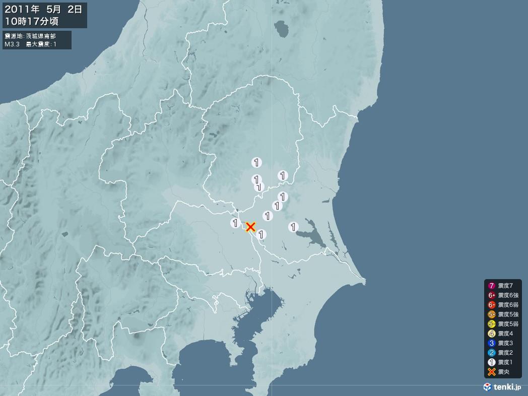 地震情報 2011年05月02日 10時17分頃発生 最大震度:1 震源地:茨城県南部(拡大画像)