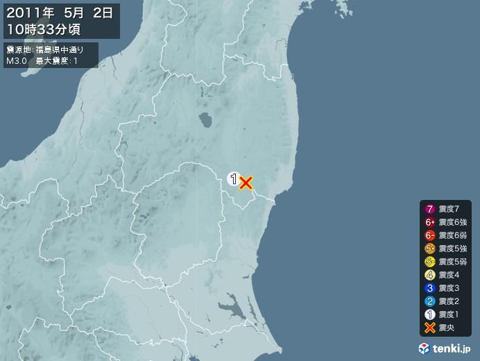 地震情報(2011年05月02日10時33分発生)