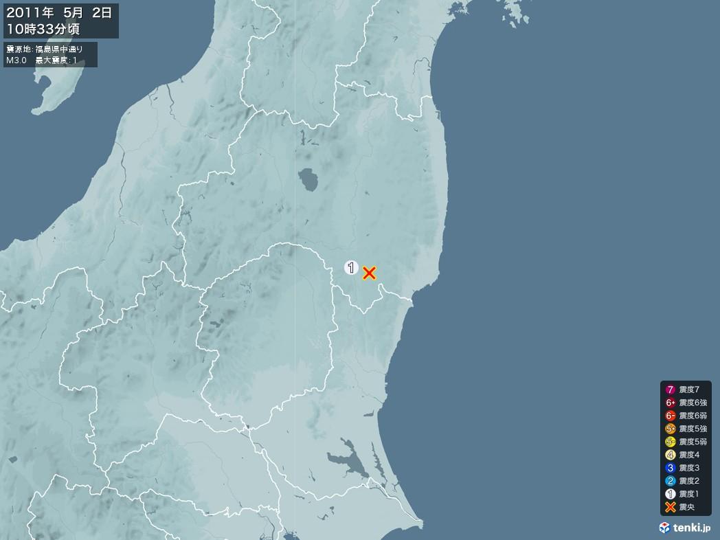 地震情報 2011年05月02日 10時33分頃発生 最大震度:1 震源地:福島県中通り(拡大画像)