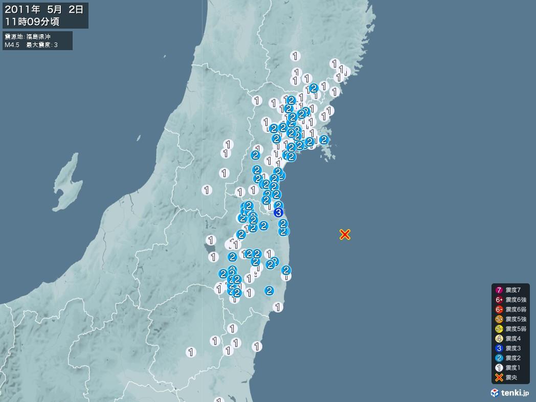 地震情報 2011年05月02日 11時09分頃発生 最大震度:3 震源地:福島県沖(拡大画像)