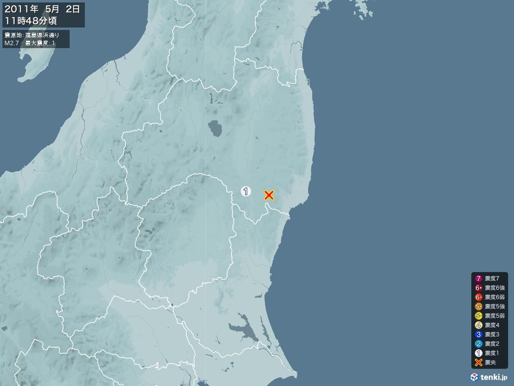地震情報 2011年05月02日 11時48分頃発生 最大震度:1 震源地:福島県浜通り(拡大画像)