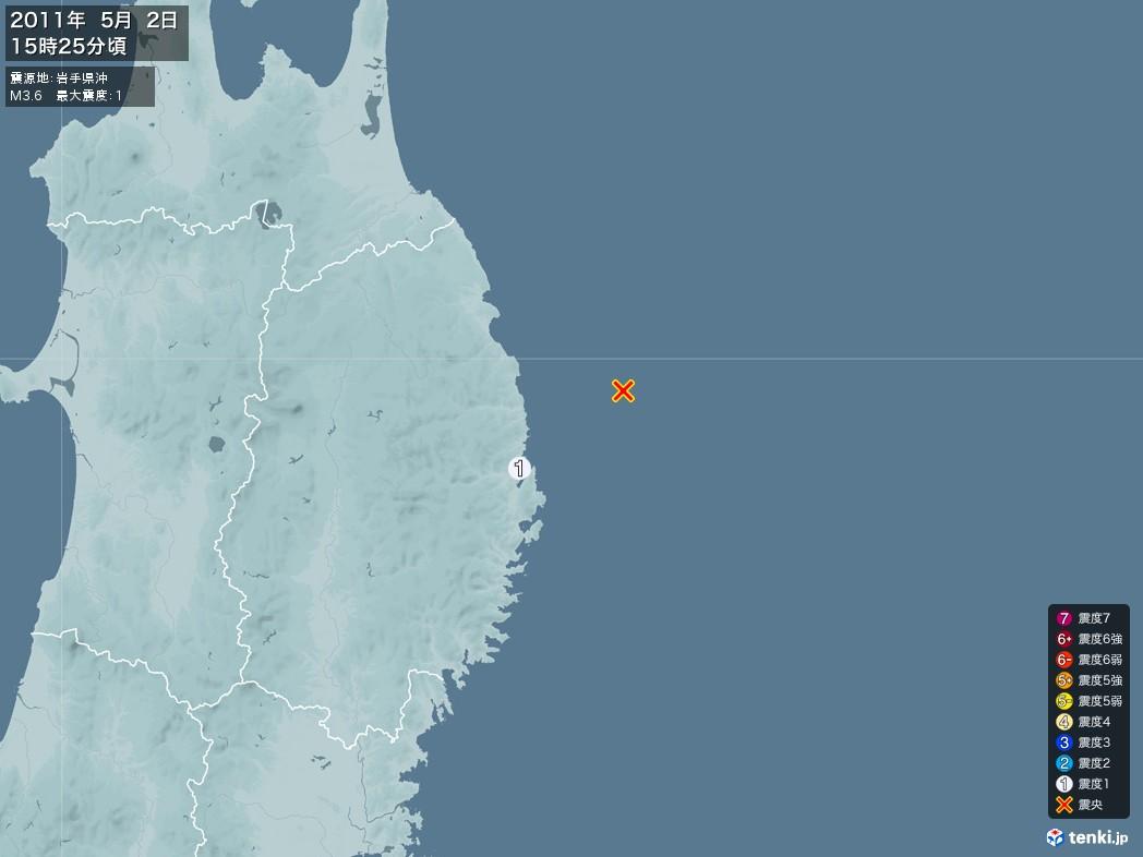 地震情報 2011年05月02日 15時25分頃発生 最大震度:1 震源地:岩手県沖(拡大画像)
