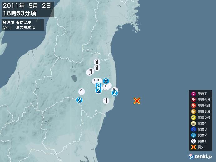地震情報(2011年05月02日18時53分発生)