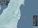 2011年05月02日18時53分頃発生した地震