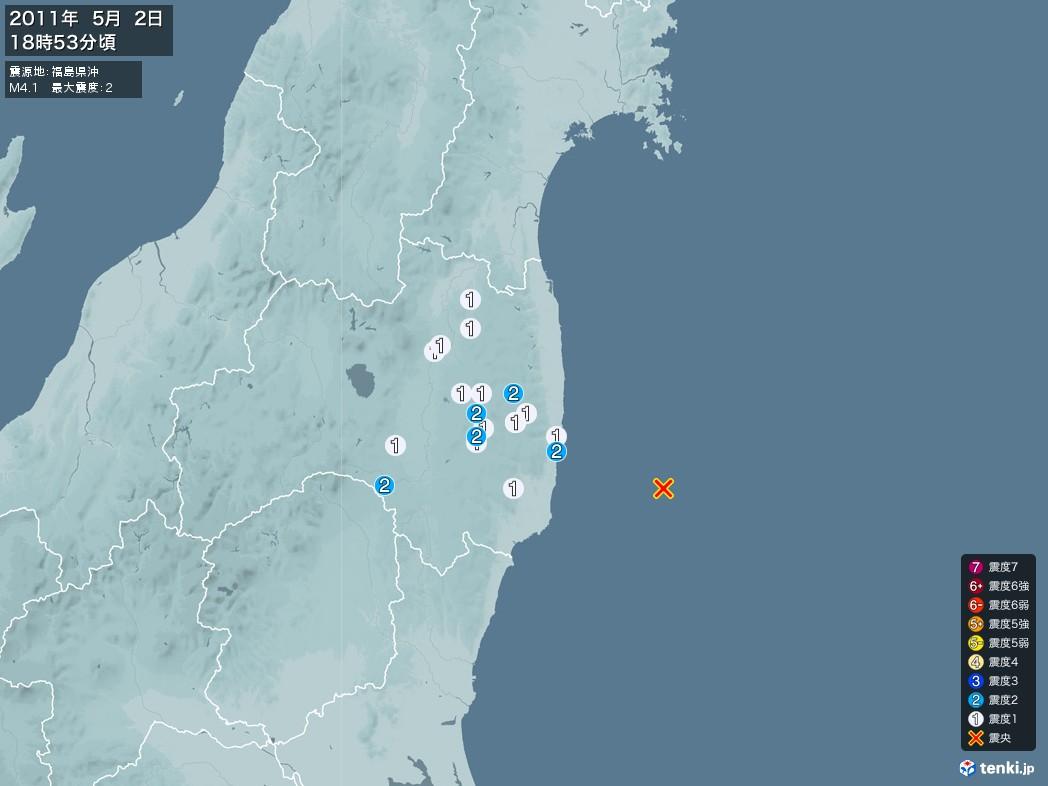 地震情報 2011年05月02日 18時53分頃発生 最大震度:2 震源地:福島県沖(拡大画像)