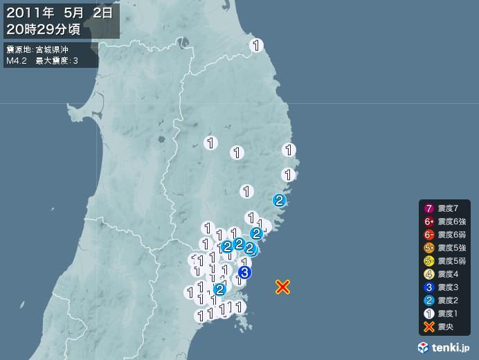 地震情報(2011年05月02日20時29分発生)