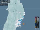 2011年05月02日20時29分頃発生した地震