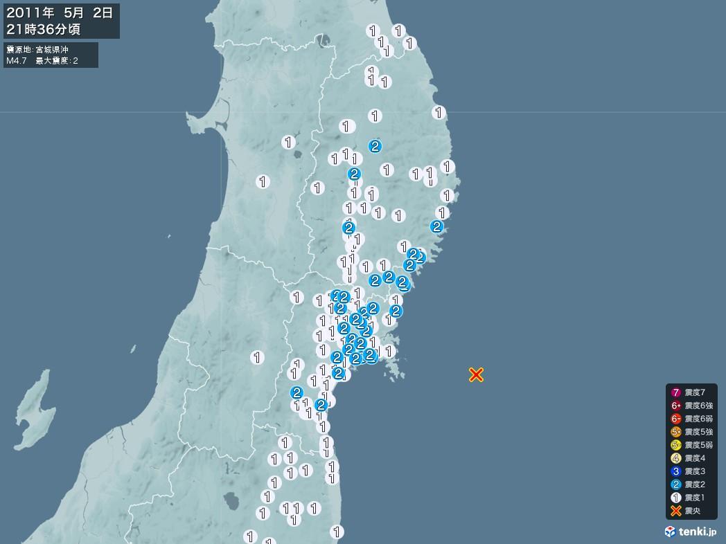 地震情報 2011年05月02日 21時36分頃発生 最大震度:2 震源地:宮城県沖(拡大画像)