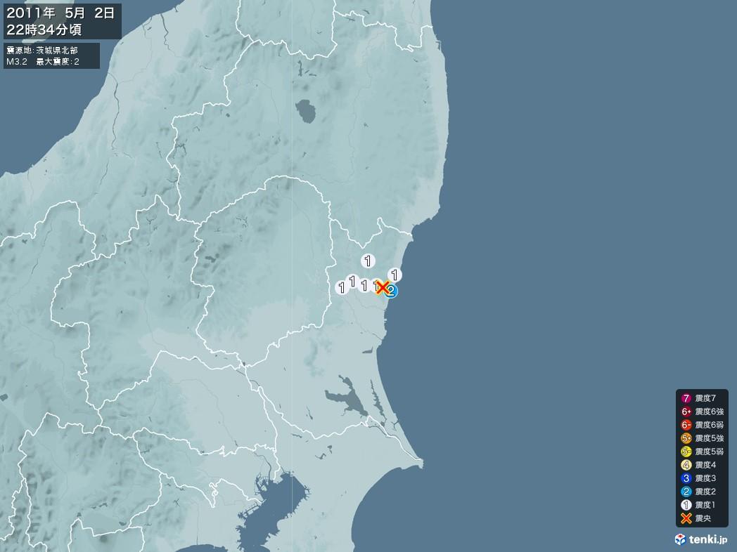 地震情報 2011年05月02日 22時34分頃発生 最大震度:2 震源地:茨城県北部(拡大画像)