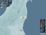 2011年05月02日22時57分頃発生した地震