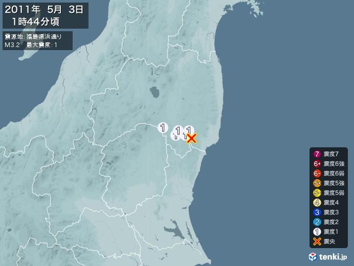 地震情報(2011年05月03日01時44分発生)