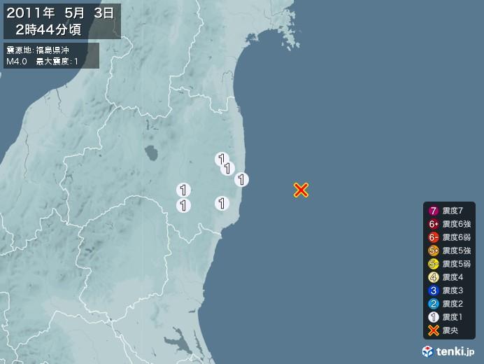 地震情報(2011年05月03日02時44分発生)