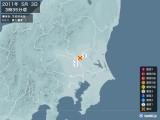 2011年05月03日03時35分頃発生した地震
