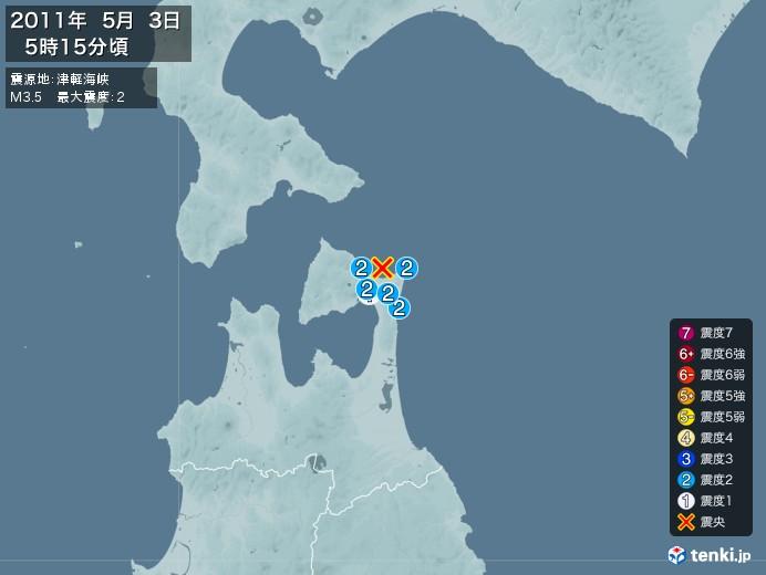 地震情報(2011年05月03日05時15分発生)