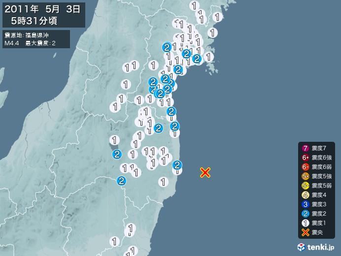 地震情報(2011年05月03日05時31分発生)