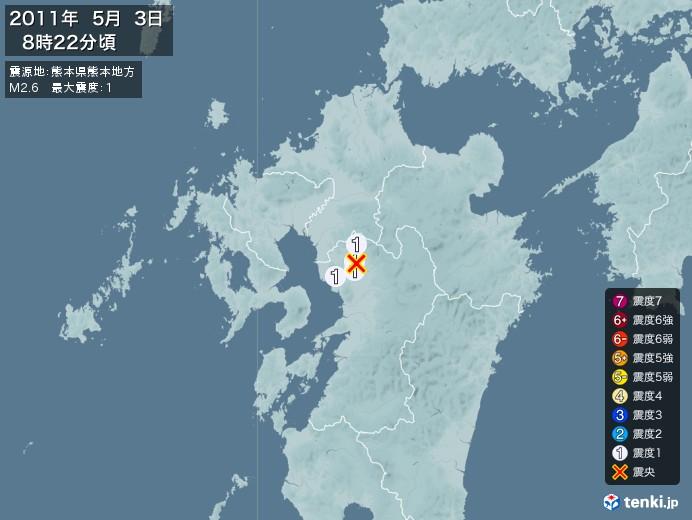 地震情報(2011年05月03日08時22分発生)