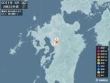 2011年05月03日08時22分頃発生した地震