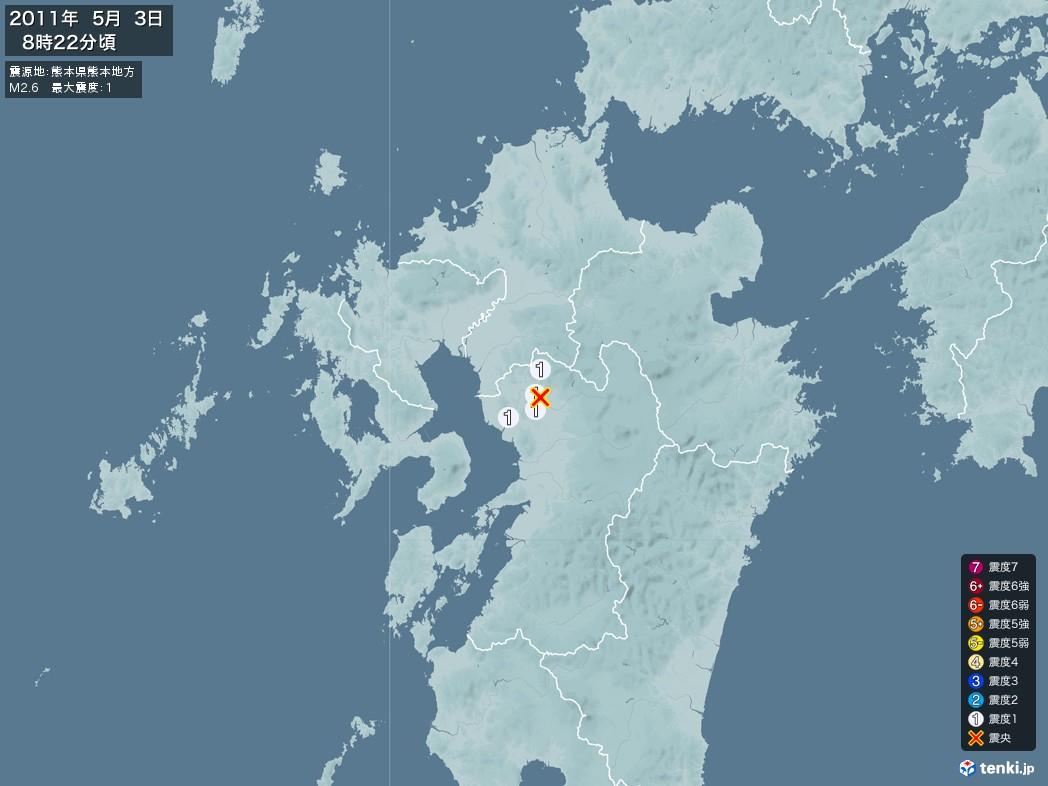 地震情報 2011年05月03日 08時22分頃発生 最大震度:1 震源地:熊本県熊本地方(拡大画像)