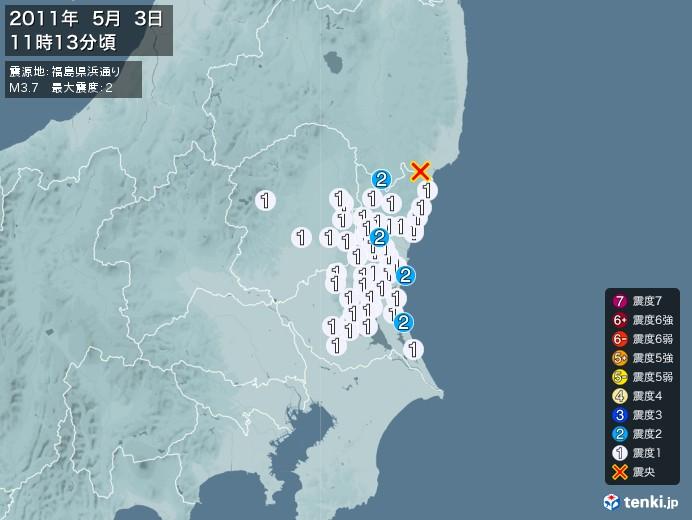 地震情報(2011年05月03日11時13分発生)