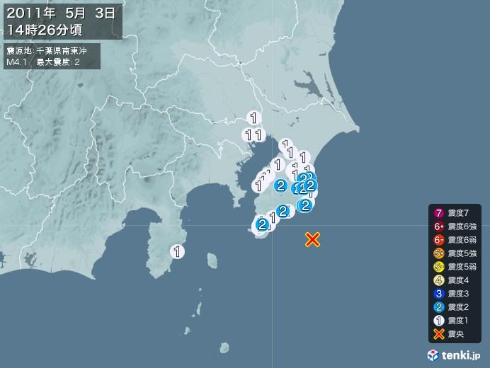 地震情報(2011年05月03日14時26分発生)