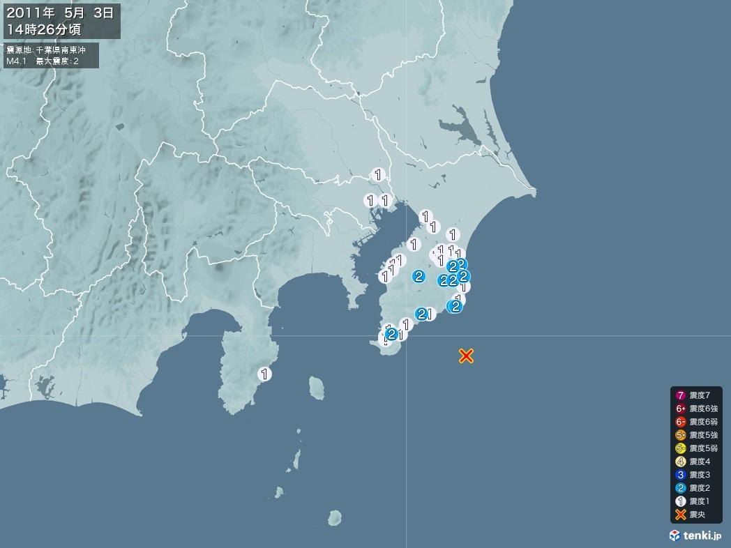 地震情報 2011年05月03日 14時26分頃発生 最大震度:2 震源地:千葉県南東沖(拡大画像)