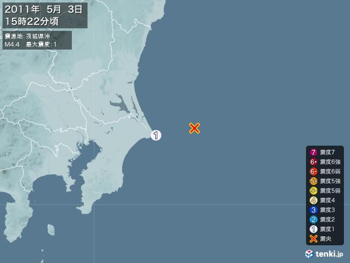 地震情報(2011年05月03日15時22分発生)