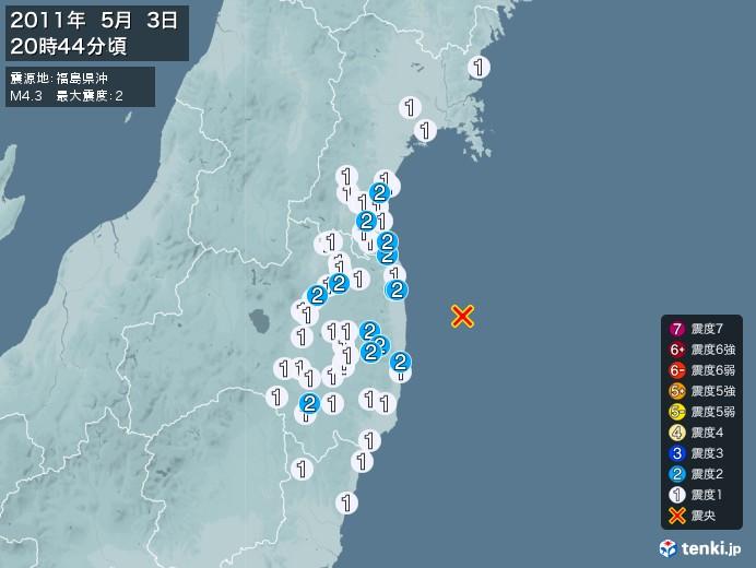 地震情報(2011年05月03日20時44分発生)