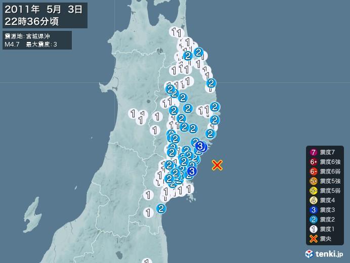 地震情報(2011年05月03日22時36分発生)