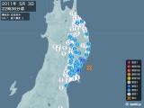 2011年05月03日22時36分頃発生した地震