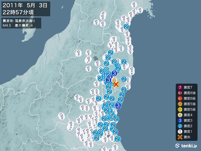 地震情報(2011年05月03日22時57分発生)