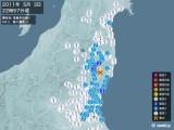 2011年05月03日22時57分頃発生した地震