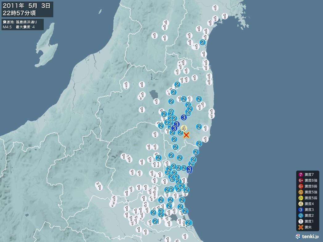 地震情報 2011年05月03日 22時57分頃発生 最大震度:4 震源地:福島県浜通り(拡大画像)