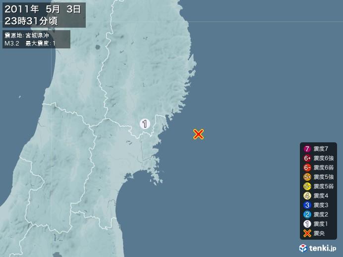地震情報(2011年05月03日23時31分発生)