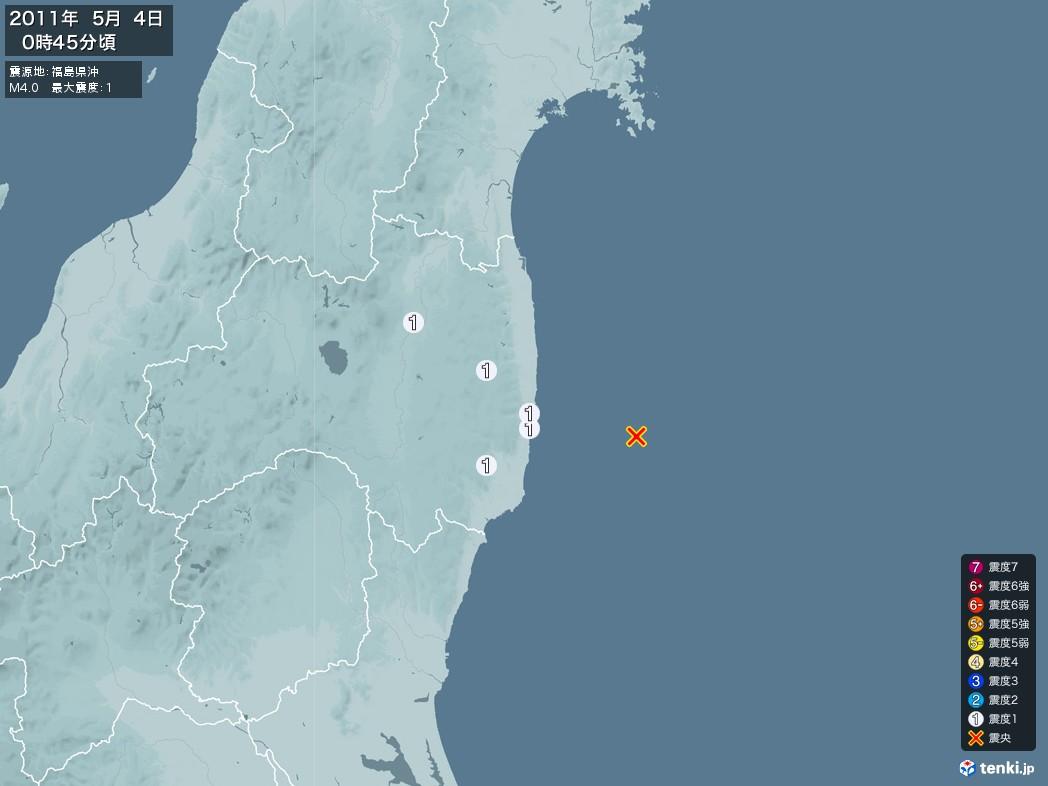地震情報 2011年05月04日 00時45分頃発生 最大震度:1 震源地:福島県沖(拡大画像)