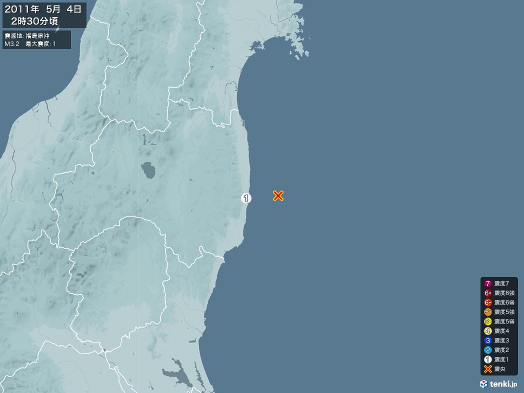 地震情報 2011年05月04日 02時30分頃発生 最大震度:1 震源地:福島県沖(拡大画像)