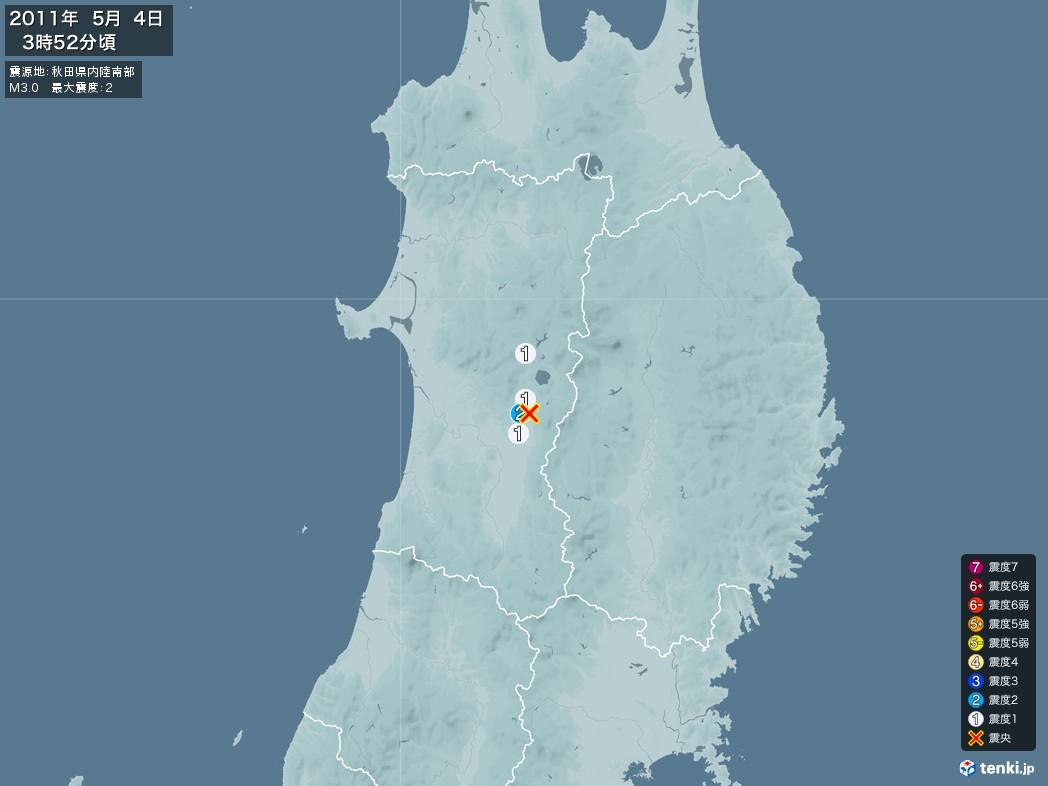 地震情報 2011年05月04日 03時52分頃発生 最大震度:2 震源地:秋田県内陸南部(拡大画像)