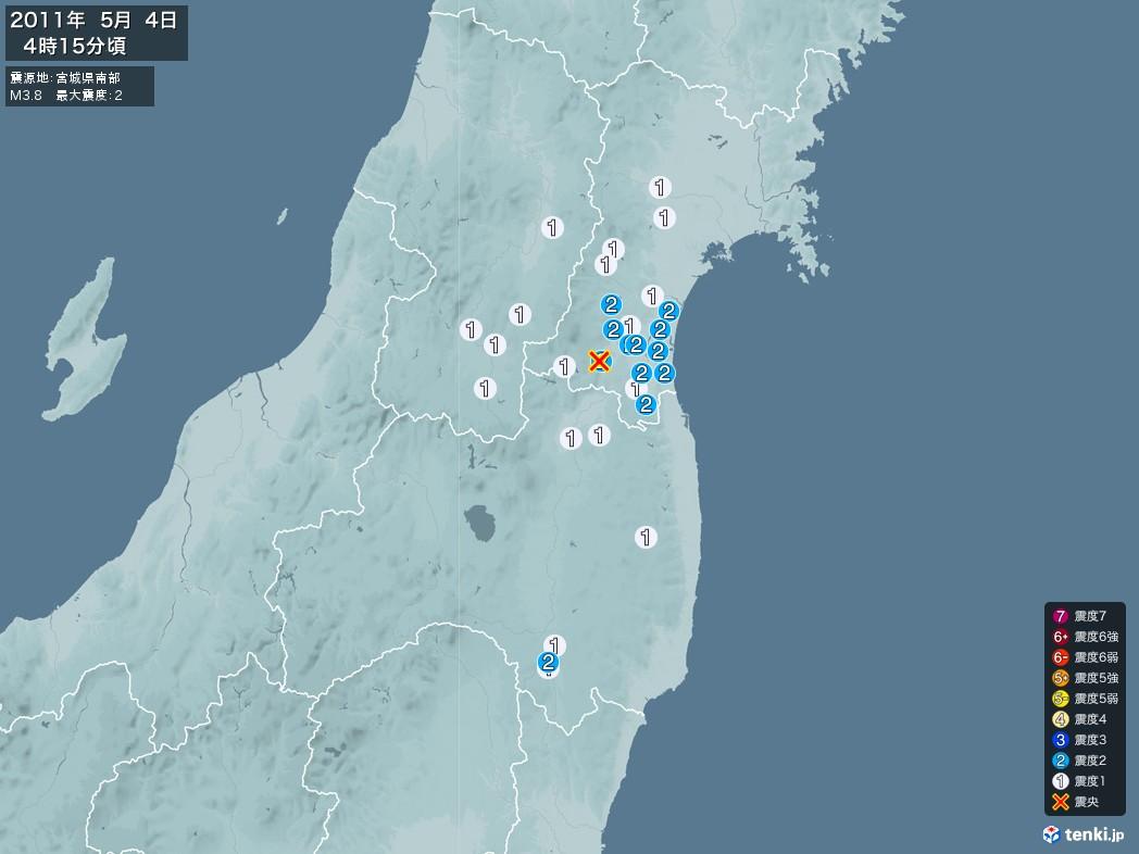 地震情報 2011年05月04日 04時15分頃発生 最大震度:2 震源地:宮城県南部(拡大画像)