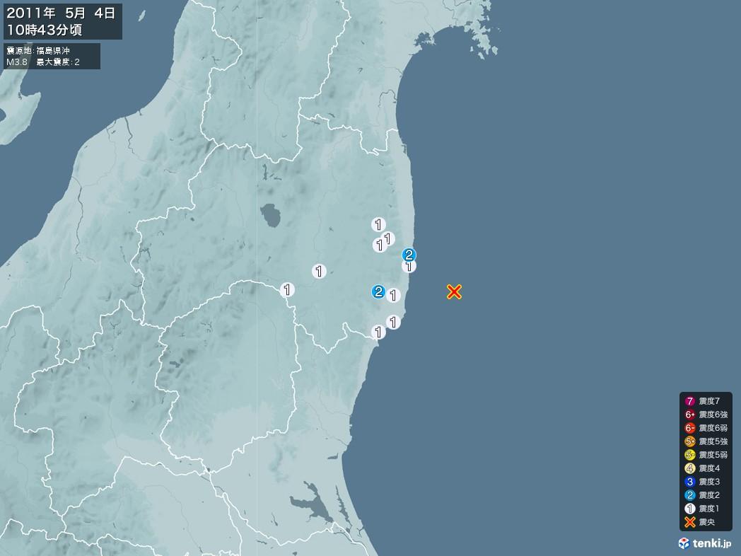 地震情報 2011年05月04日 10時43分頃発生 最大震度:2 震源地:福島県沖(拡大画像)