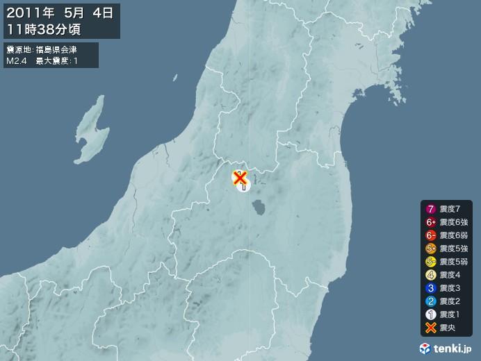 地震情報(2011年05月04日11時38分発生)