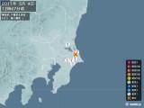 2011年05月04日12時47分頃発生した地震