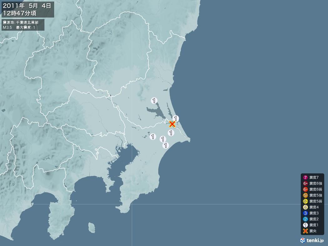 地震情報 2011年05月04日 12時47分頃発生 最大震度:1 震源地:千葉県北東部(拡大画像)