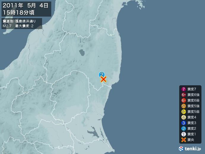 地震情報(2011年05月04日15時18分発生)
