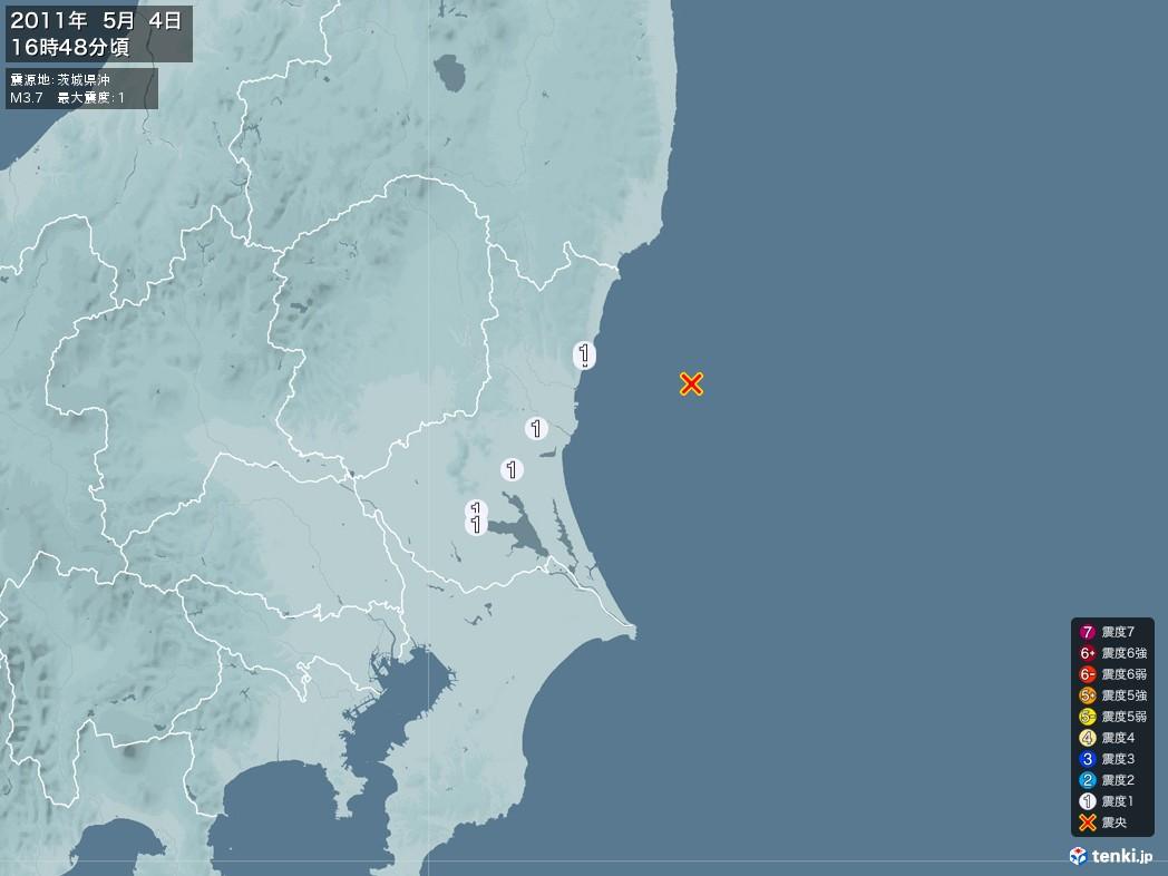 地震情報 2011年05月04日 16時48分頃発生 最大震度:1 震源地:茨城県沖(拡大画像)