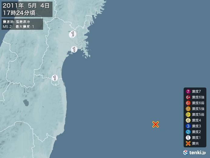地震情報(2011年05月04日17時24分発生)