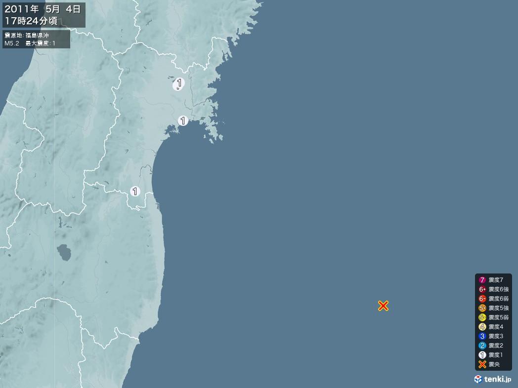 地震情報 2011年05月04日 17時24分頃発生 最大震度:1 震源地:福島県沖(拡大画像)
