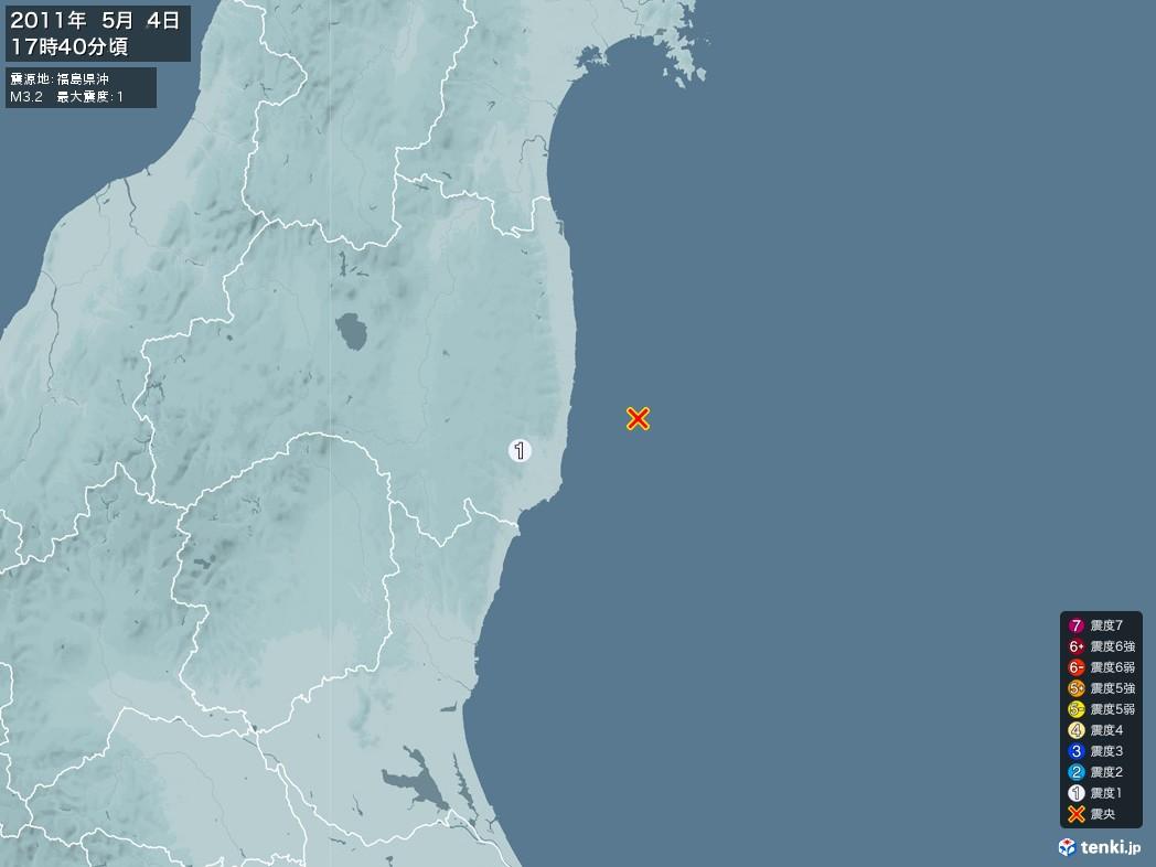 地震情報 2011年05月04日 17時40分頃発生 最大震度:1 震源地:福島県沖(拡大画像)