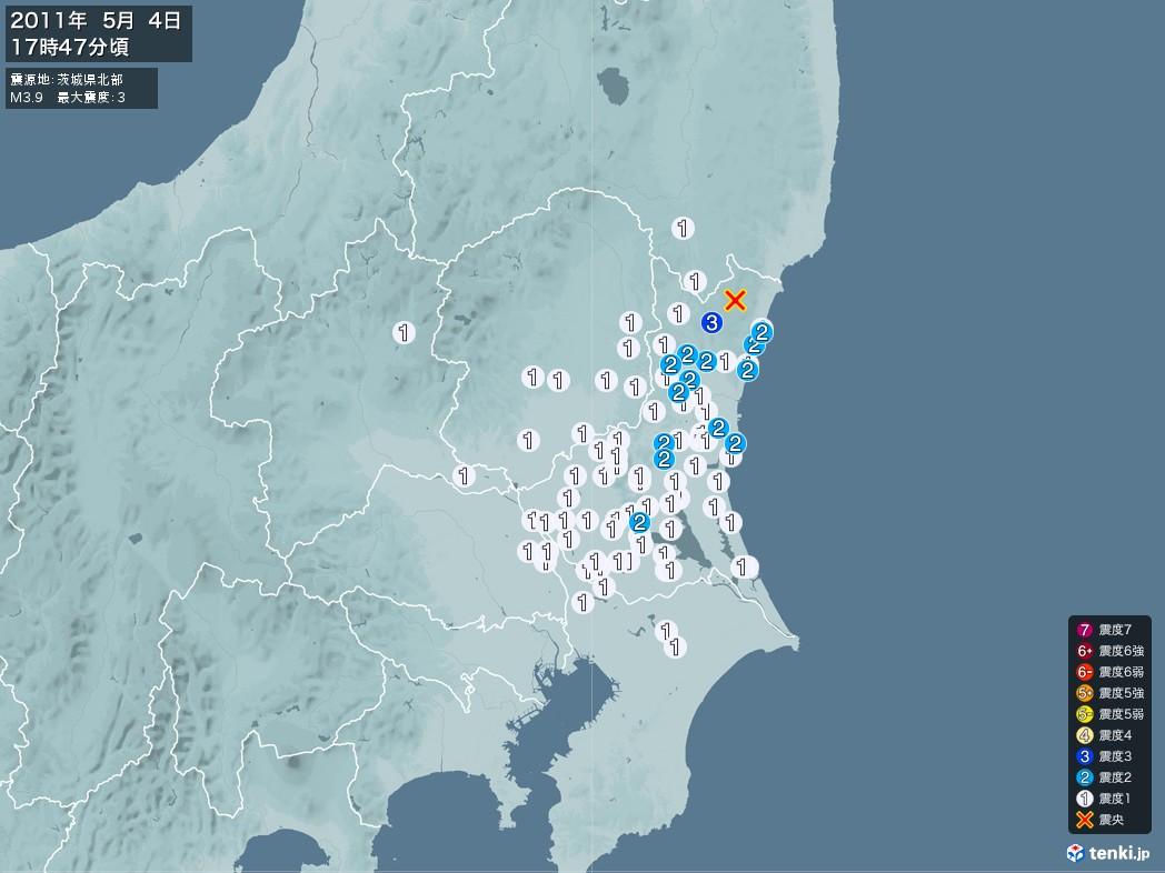 地震情報 2011年05月04日 17時47分頃発生 最大震度:3 震源地:茨城県北部(拡大画像)