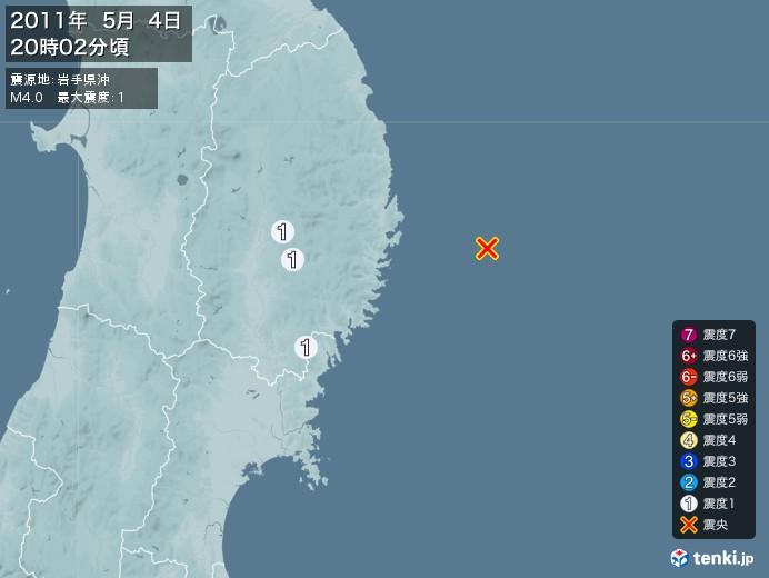 地震情報(2011年05月04日20時02分発生)