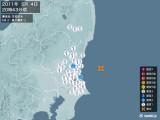 2011年05月04日20時43分頃発生した地震