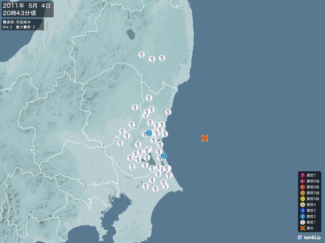 地震情報 2011年05月04日 20時43分頃発生 最大震度:2 震源地:茨城県沖(拡大画像)